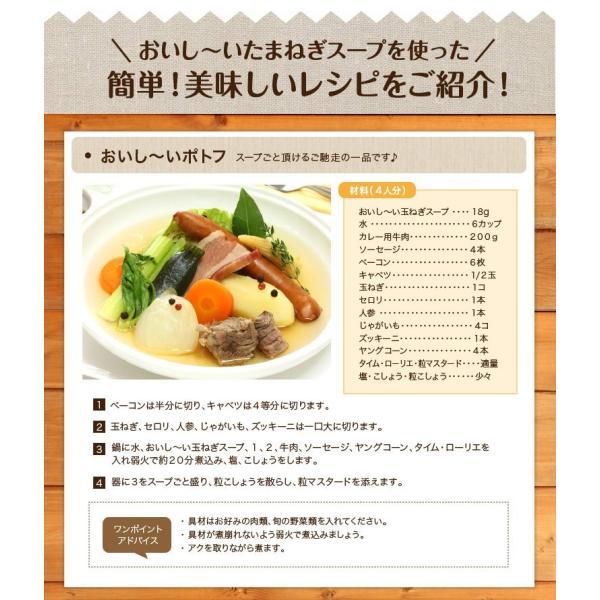 淡路島たまねぎスープ 300g 約50杯分 玉ねぎスープ 玉葱スープ 万能調味料 今井ファーム オニオンスープ メール便 送料無料|awajikodawari|06
