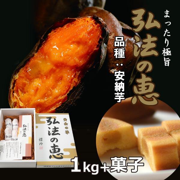 弘法の恵と讃岐黄金芋菓 弘法の恵セット さんわ農夢 香川県 焼き菓子 さつまいも 安納芋 サツマイモ 蜜芋 みつ芋 生芋 熟成芋 送料込|awajikodawari