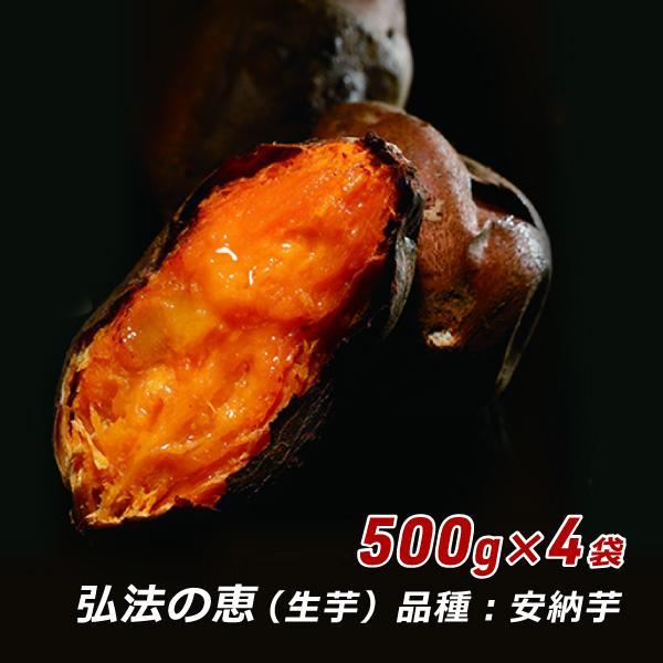 さつまいも 安納芋 弘法の恵 500g 袋詰め×4袋 (2kg) さんわ農夢 香川県 サツマイモ 蜜芋 みつ芋 生芋 熟成芋 送料込 ネプリーグ|awajikodawari