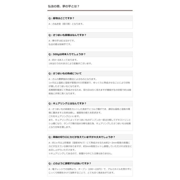 さつまいも 安納芋 弘法の恵 500g 袋詰め×4袋 (2kg) さんわ農夢 香川県 サツマイモ 蜜芋 みつ芋 生芋 熟成芋 送料込 ネプリーグ|awajikodawari|02