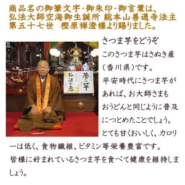 さつまいも 安納芋 弘法の恵 500g 袋詰め さんわ農夢 香川県 産地直送 サツマイモ 薩摩芋 さつま芋 蜜芋 みつ芋 生芋 熟成芋 ネプリーグ|awajikodawari|09