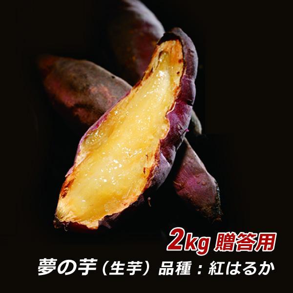 さつまいも 紅はるか 夢の芋 2kg 贈答用 ギフト さんわ農夢 香川県 サツマイモ 薩摩芋 さつま芋 蜜芋 みつ芋 生芋 熟成芋 送料込 ネプリーグ|awajikodawari