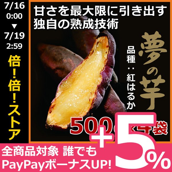 さつまいも 紅はるか 夢の芋 500g 袋詰め×4袋 (2kg) さんわ農夢 香川県 サツマイモ 蜜芋 みつ芋 生芋 熟成芋 送料込 ネプリーグ|awajikodawari