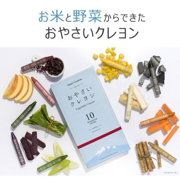 クレヨン 安全 子供 食べても大丈夫 おやさいクレヨン Standard 10色 mizuiro プレゼント 誕生日 二歳 三歳 四歳 入園 入学 ラッピング 送料無料|awajikodawari|04