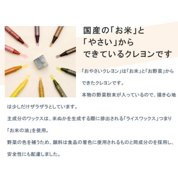 クレヨン 安全 子供 食べても大丈夫 おやさいクレヨン Standard 10色 mizuiro プレゼント 誕生日 二歳 三歳 四歳 入園 入学 ラッピング 送料無料|awajikodawari|05