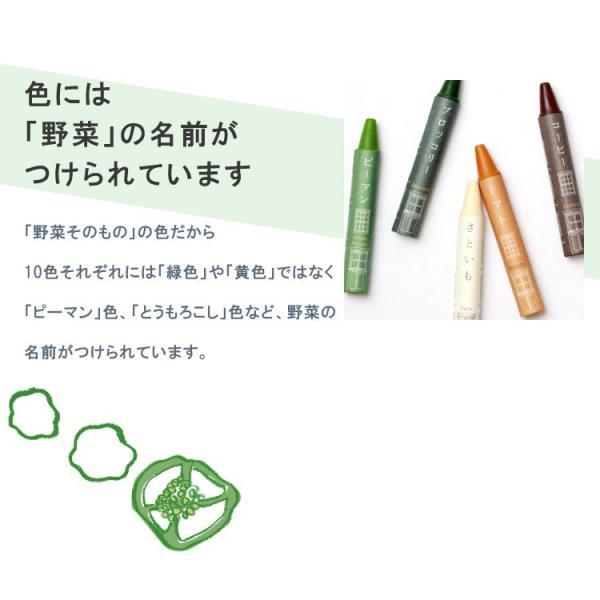 クレヨン 安全 子供 食べても大丈夫 おやさいクレヨン Standard 10色 mizuiro プレゼント 誕生日 二歳 三歳 四歳 入園 入学 ラッピング 送料無料|awajikodawari|06