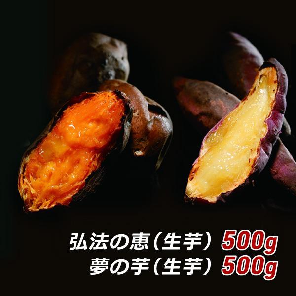 さつまいも 安納芋 紅はるか 弘法の恵+夢の芋 500g 袋詰め×2袋 (1kg) さんわ農夢 香川県 産地直送 サツマイモ 蜜芋 みつ芋 生芋 熟成芋 送料込