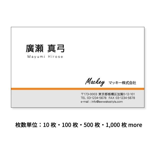 【名刺 10枚単位 オレンジ】 カラーと薄いグレーの組み合わせ。orange 名刺ケース1個付属。名刺オーダー 名刺作成 名刺印刷  名刺おしゃれ