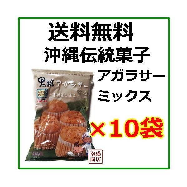 黒糖アガラサーミックス 300g×10袋セット 沖縄 お菓子ミックス