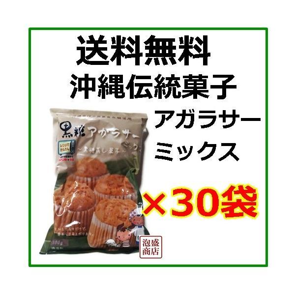 黒糖アガラサーミックス 300g×30袋セット 沖縄 お菓子ミックス