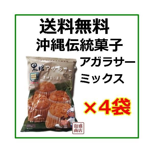 黒糖アガラサーミックス 300g×4袋セット 沖縄 お菓子ミックス