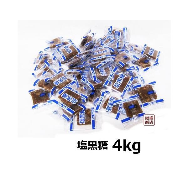 塩黒糖  粟国の塩使用  4キロ分   沖縄   琉球黒糖  黒砂糖 業務用に