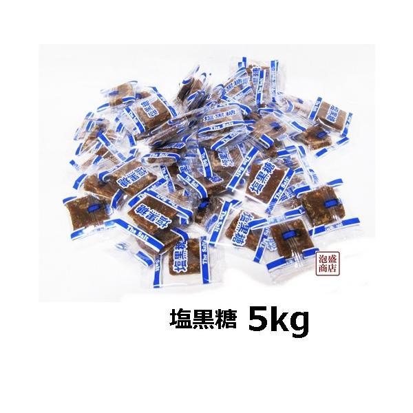 塩黒糖  粟国の塩使用  5キロ分   沖縄   琉球黒糖  黒砂糖 業務用に