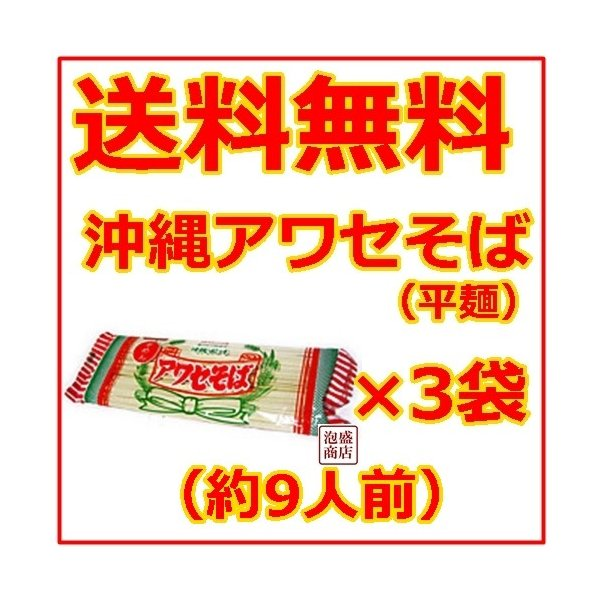 沖縄そば乾麺 アワセそば 平めん 270g  3袋セット   ソーキそば作りに お土産