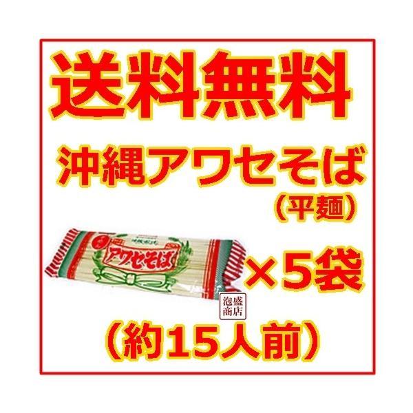 沖縄そば乾麺 アワセそば 平めん 270g  5袋セット   ソーキそば作りに お土産