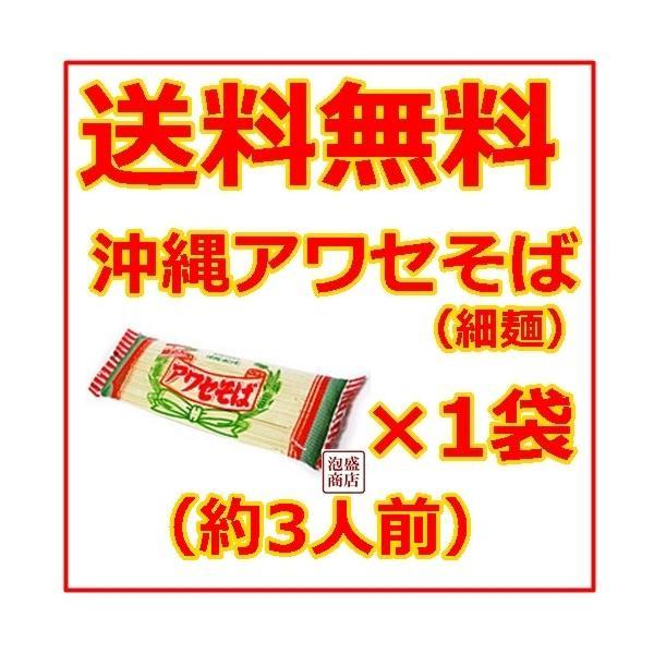 沖縄そば乾麺 アワセそば細めん 270g  1袋   ソーキそば 作りに お土産