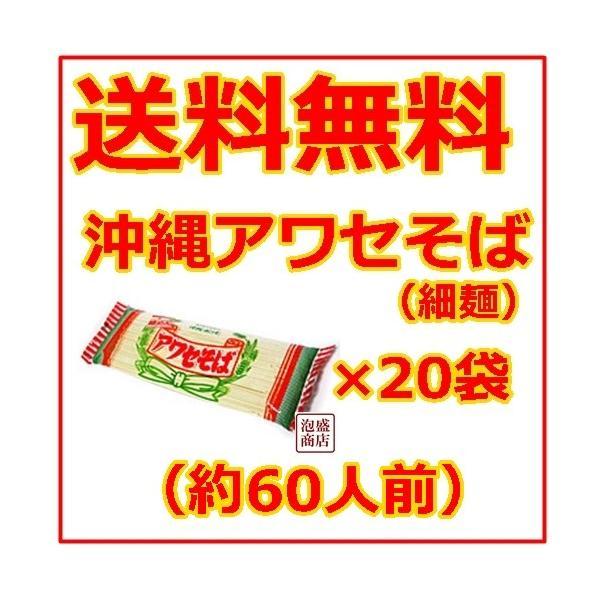 沖縄そば乾麺 アワセそば 細めん 270g  20袋セット   ソーキそば 作りに お土産