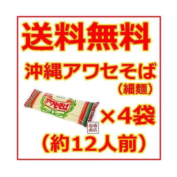 沖縄そば乾麺 アワセそば 細めん 270g  4袋セット   ソーキそば 作りに お土産