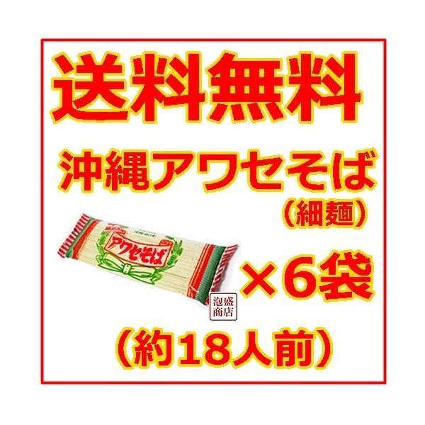 沖縄そば乾麺 アワセそば 細めん 270g  6袋セット   ソーキそば 作りに お土産