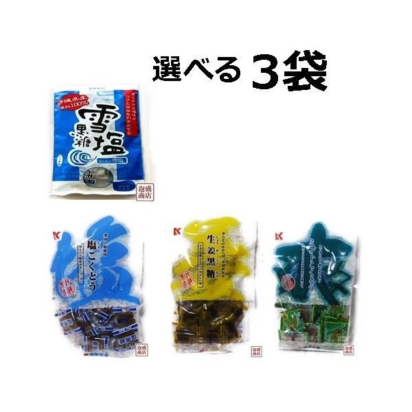 黒糖 黒砂糖   選べる3袋セット  ミント 粟国の塩  生姜