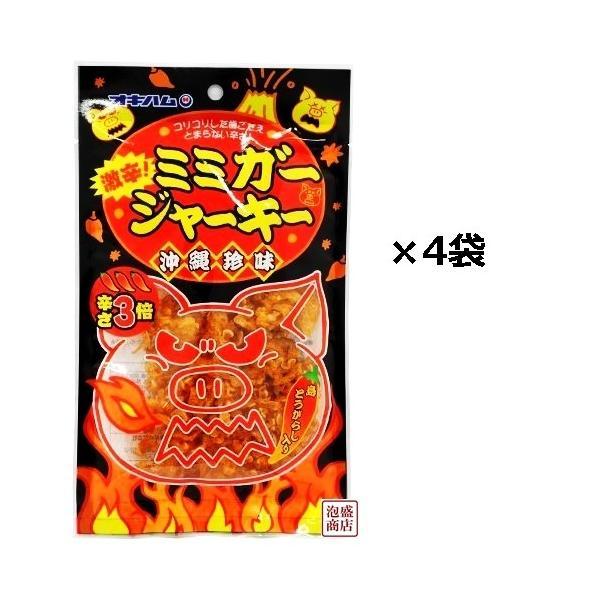 激辛ミミガージャーキー 23g  4袋セット 沖縄 オキハム 珍味 スイーツ 沖縄お土産