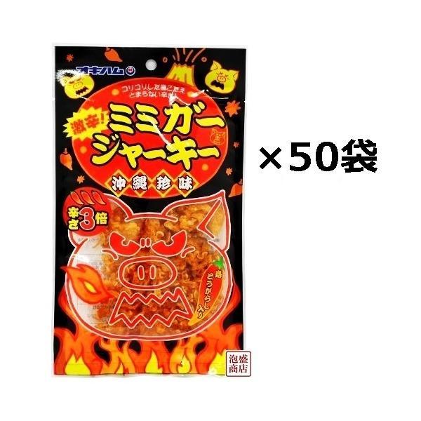 激辛ミミガージャーキー 23g×50袋セット 沖縄 オキハム 珍味 スイーツ 沖縄お土産