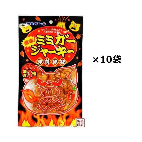 激辛ミミガージャーキー 23g 10袋セット 沖縄 オキハム 珍味 スイーツ