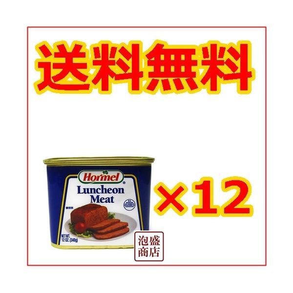 ホーメルポークランチョンミート 12缶 沖縄ホーメル チューリップや