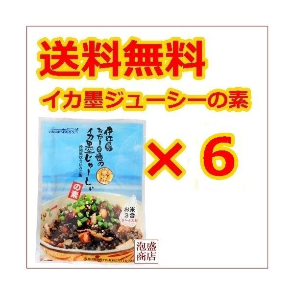 伊江島おっかー自慢のイカ墨じゅーしぃの素 6袋セット、 沖縄産イカスミ使用 沖縄お土産 お取り寄せ