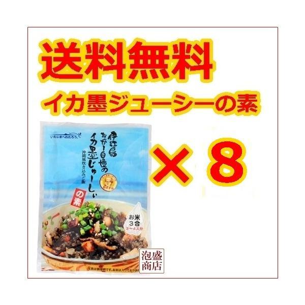 伊江島おっかー自慢のイカ墨じゅーしぃの素 8袋セット、 沖縄産イカスミ使用 沖縄お土産 お取り寄せ