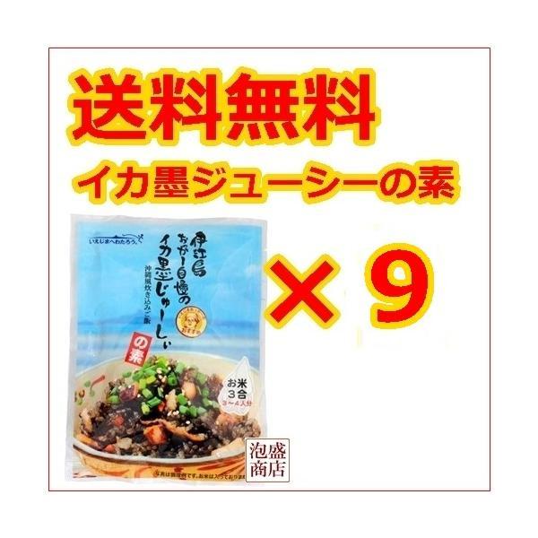 伊江島おっかー自慢のイカ墨じゅーしぃの素 9袋セット、 沖縄産イカスミ使用 沖縄お土産 お取り寄せ