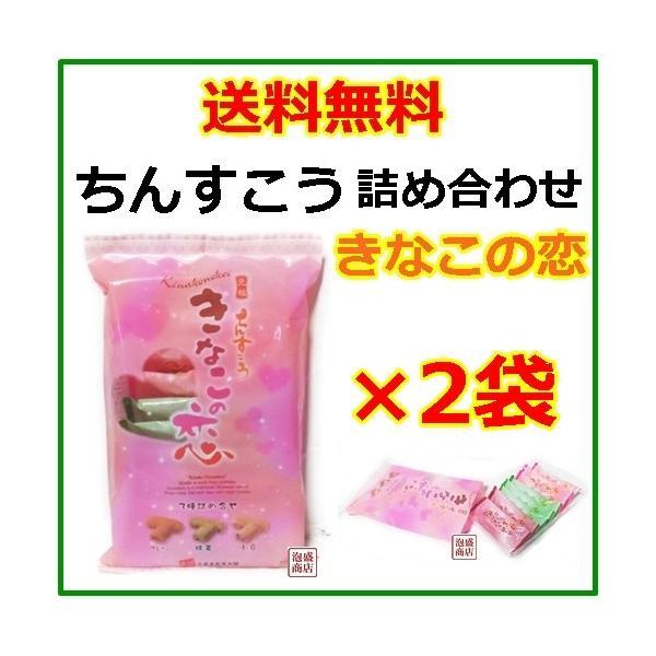 ちんすこう きなこの恋  3種×3個  詰め合わせ   2袋セット 名嘉真製菓本舗