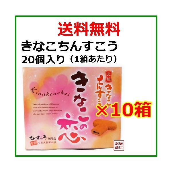 ちんすこう  きなこの恋  きなこちんすこう20入箱×10箱   名嘉真製菓本舗   沖縄