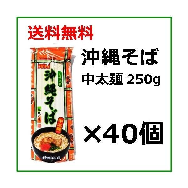 沖縄そば 乾麺 マルタケ  中太麺 250g×40個セット