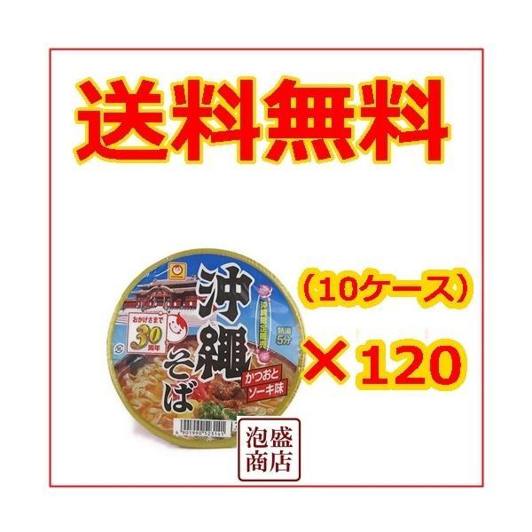 沖縄そば マルちゃん カップ麺 88g 10ケースセット 合計120個 ソーキそば カップ インスタント カップ お取り寄せ 沖縄お土産