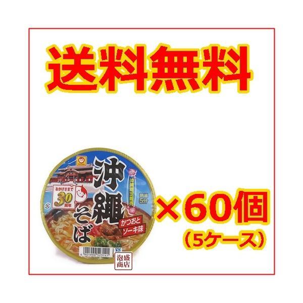 沖縄そば マルちゃん カップ麺 88g 5ケースセット 合計60個 ソーキそば カップ インスタント カップ お取り寄せ 沖縄お土産