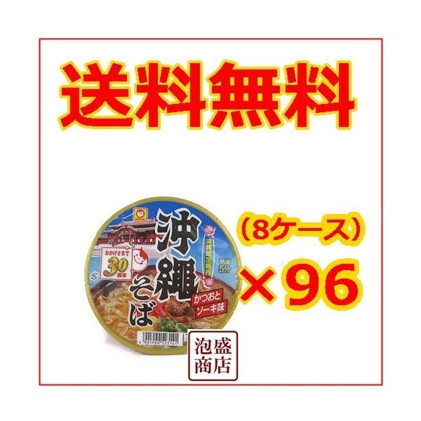 沖縄そば マルちゃん カップ麺 88g 8ケースセット 合計96個 ソーキそば カップ インスタント カップ お取り寄せ 沖縄お土産