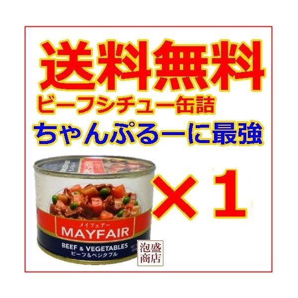 メイフェアー MAYFAIR 缶詰 325グラム 1缶  メイフェーア  ビーフシチュー缶