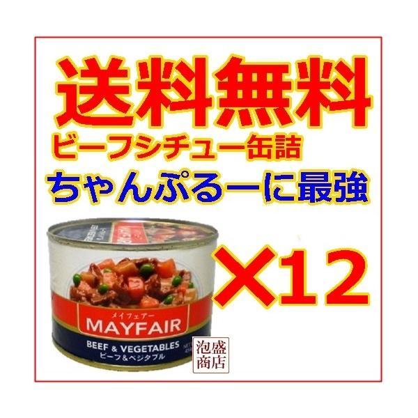 メイフェアー MAYFAIR 缶詰 325グラム 12缶セット  メイフェーア  ビーフシチュー缶