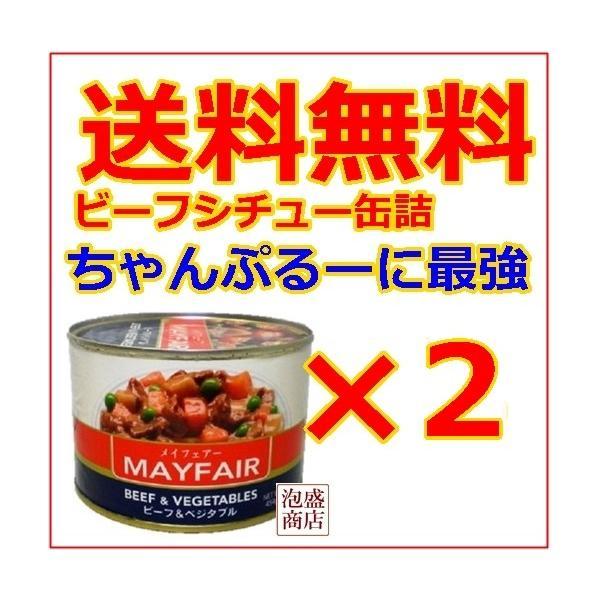 メイフェアー MAYFAIR 缶詰 325グラム 2缶セット  メイフェーア  ビーフシチュー缶