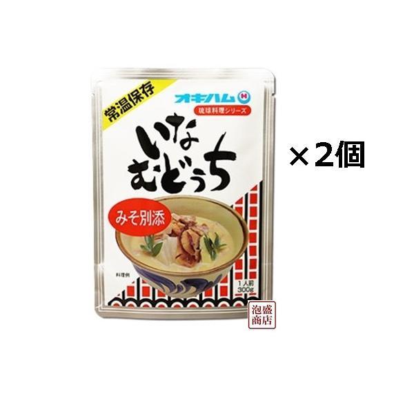 オキハム いなむどぅち いなむるち 300g×2袋セット  レトルト  沖縄ハム