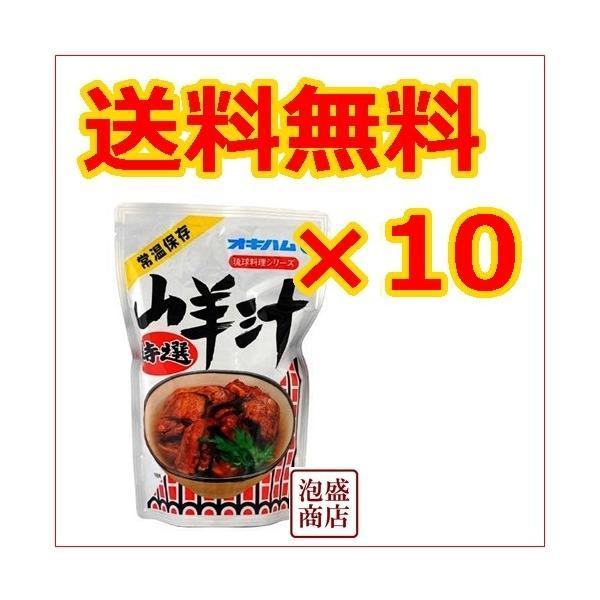 山羊汁 やぎ汁 10袋 オキハム 沖縄お土産 スタミナ料理 沖縄そば に並ぶ定番|awamorisyouten