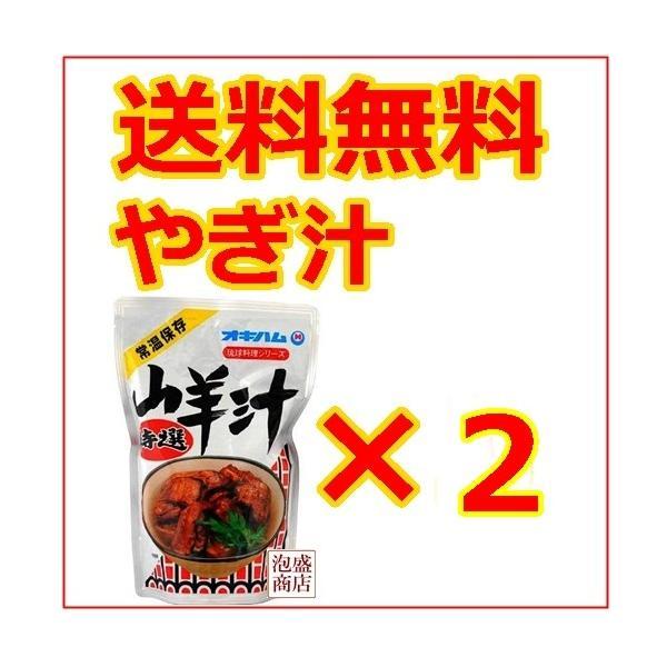 山羊汁 やぎ汁 500g×2袋セット、 オキハム 沖縄お土産 スタミナ料理 沖縄そば に並ぶ定番
