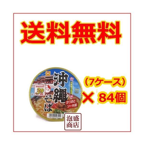 沖縄そば マルちゃん カップ麺 88g 7ケースセット 合計84個 ソーキそば カップ インスタント カップ お取り寄せ 沖縄お土産