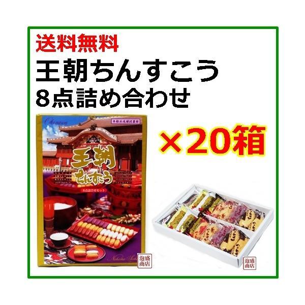 王朝ちんすこう 8点詰め合わせ  8種類×2袋入×20箱セット   沖縄 名嘉真製菓本舗