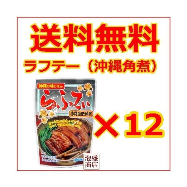 らふてぃ 165g  12袋、 オキハム  沖縄そば に最適 オキハム 豚バラ肉 沖縄お土産 お取り寄せ