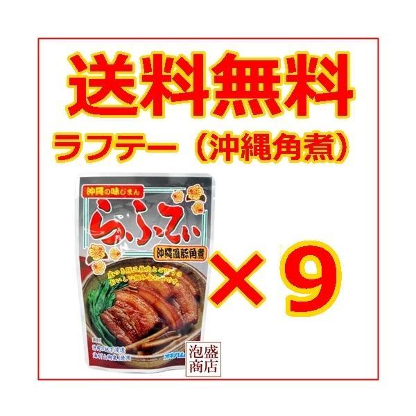 らふてぃ 165g  9袋、  オキハム  沖縄そば に最適 オキハム 豚バラ肉 沖縄お土産 お取り寄せ