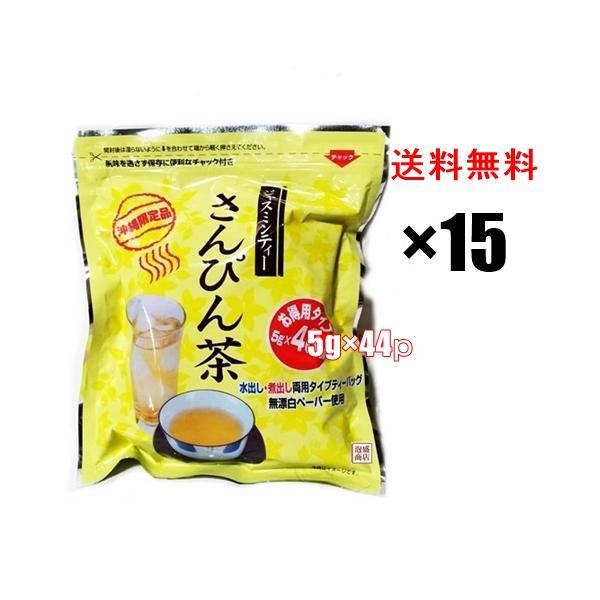 さんぴん茶ティーバッグ お徳用タイプ  5g×48p  15袋セット 沖縄限定品 沖縄お土産 おみやげ お取り寄せ