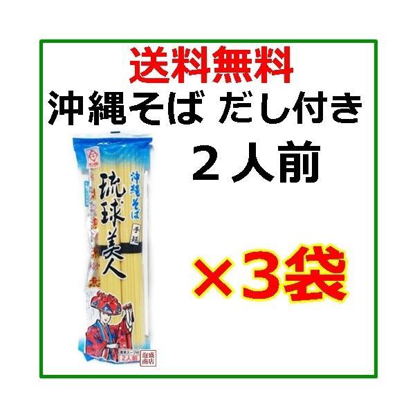 沖縄そば 乾麺 琉球美人 だし付 200g×3袋セット   サン食品