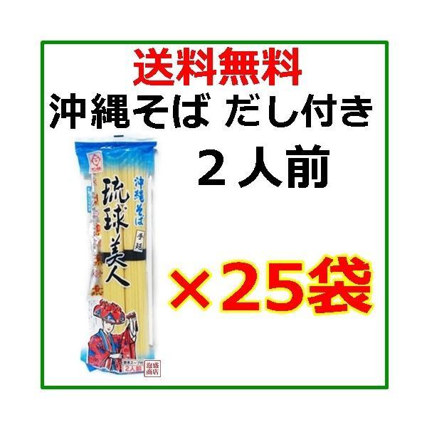 沖縄そば 乾麺 琉球美人 だし付 200g×25袋セット   サン食品